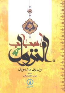 asbab_nozol-pdf-01