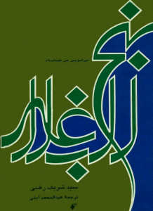 nahjol_balaghe_ayati