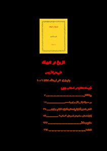 tarikh_dar_adabiat-pdf-01