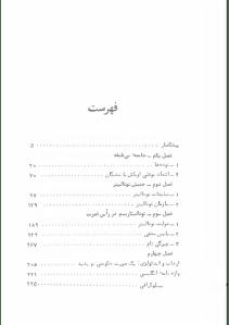 totalitarianism-pdf-05