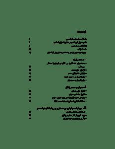 vaziate_zan_dar_sonat_va_dar_tahavole_eslam-pdf-05
