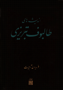 andishe_haye_talbofe_tabrizi-pdf-01