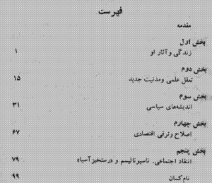 andishe_haye_talbofe_tabrizi-pdf-03