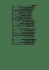 ertedad_va_azadi-pdf-05