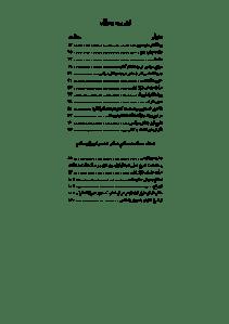 eslam_va_mabanieh_hokomat-pdf-04