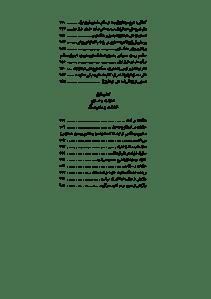 eslam_va_mabanieh_hokomat-pdf-05