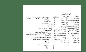 eterafate_ghazali-pdf-02