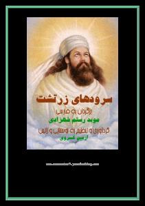 gatha_mobed_rostam_shahrzadi-pdf-01