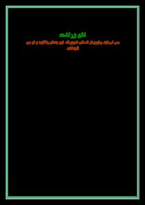 gatha_mobed_rostam_shahrzadi-pdf-02