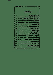 hermenotics-pdf-04