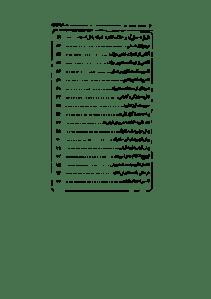hermenotics-pdf-05