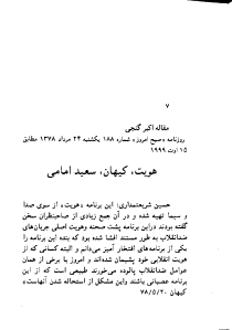hoviat_keyhan_said_emami-pdf-02
