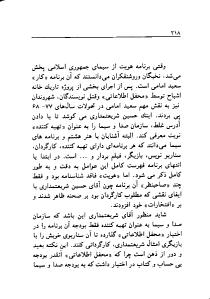 hoviat_keyhan_said_emami-pdf-03