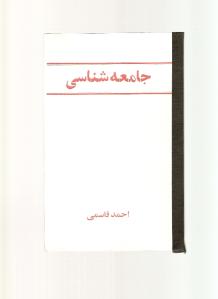 jame_e_shenasi__ahmagh_ghasemi-pdf-01