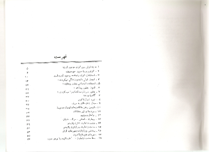 jame_e_shenasi__ahmagh_ghasemi-pdf-02