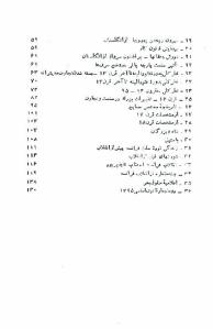 jame_e_shenasi__ahmagh_ghasemi-pdf-03