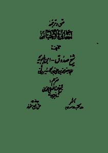 ma_aniul_akhbar_v1-pdf-01