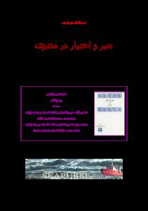 masnavijabrektiar-pdf-01