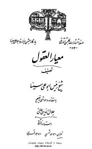 meyarol_oghol_ibn_sina-pdf-01