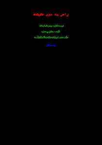 rahi_be_haqhiqhat-pdf-01