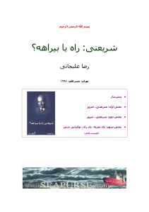 shariati_rah_ya_birah-pdf-01