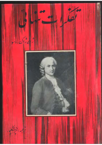 tafakorate_tanhayi-pdf-01