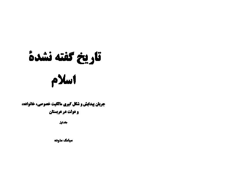 کتاب ممنوع زندیق