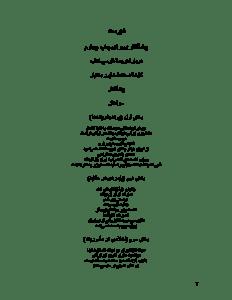 yekrangi-bakhtiar-pdf-04