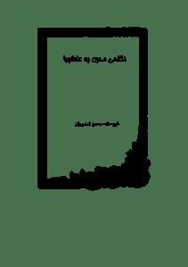negahi_modern_be_ashoora-pdf-02