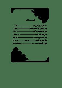negahi_modern_be_ashoora-pdf-04