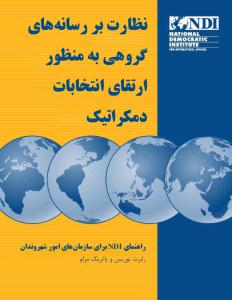 nezarat_bar_resane_haye_gorohi-pdf-01
