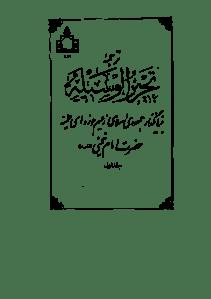 tahrir_ul_vasileh__ayatollah_khomeini_v1-pdf-01