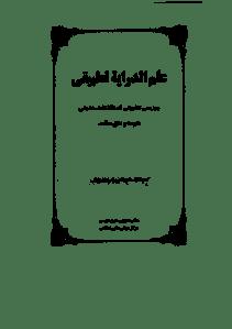 elm_adderayeye_tatbighi-pdf-01