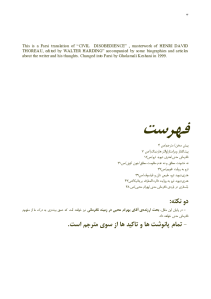 nafarmanie_badani__henry_david-pdf-03