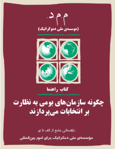 nezarat_bar_entekhabat-pdf-01