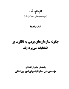 nezarat_bar_entekhabat-pdf-02