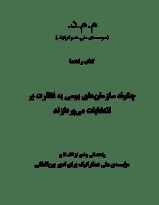 nezarat_bar_entekhabat-pdf-02