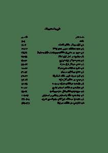 tabseratol_awam_fi_marefatel_maghjamatel_an_am-pdf-04