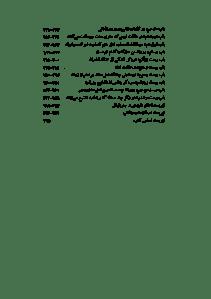 tabseratol_awam_fi_marefatel_maghjamatel_an_am-pdf-05