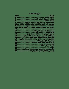 adab-atseh-pdf-02