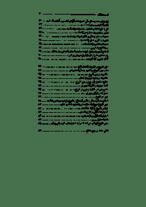 khatamiyat_motahhari-pdf-03
