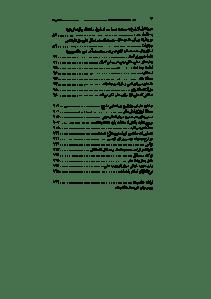 khatamiyat_motahhari-pdf-04