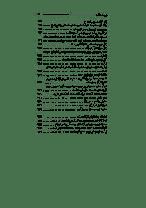 khatamiyat_motahhari-pdf-05
