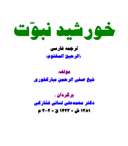khorshid-nabovat
