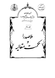 molla_sadra_va_hekmate_mota_alieh-pdf-01