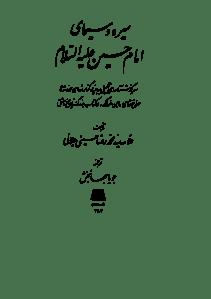 sire_va_simaye_emam_hossein-pdf-01