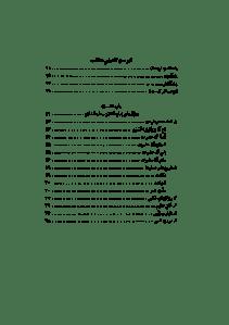 sire_va_simaye_emam_hossein-pdf-04