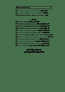 sire_va_simaye_emam_hossein-pdf-05