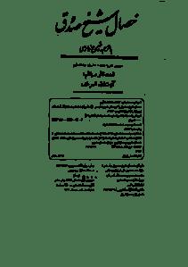 khesal_sheikh_sadooq-pdf-01