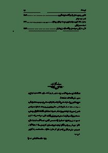 mollasadra-pdf-03